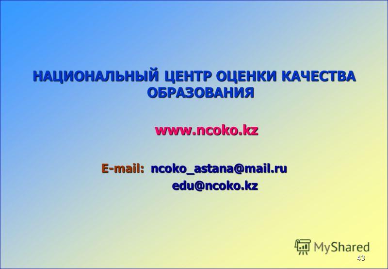 43 НАЦИОНАЛЬНЫЙ ЦЕНТР ОЦЕНКИ КАЧЕСТВА ОБРАЗОВАНИЯ www.ncoko.kz www.ncoko.kz E-mail: ncoko_astana@mail.ru edu@ncoko.kz edu@ncoko.kz