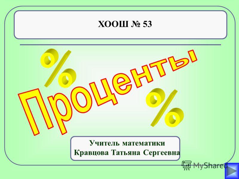 Учитель математики Кравцова Татьяна Сергеевна ХООШ 53