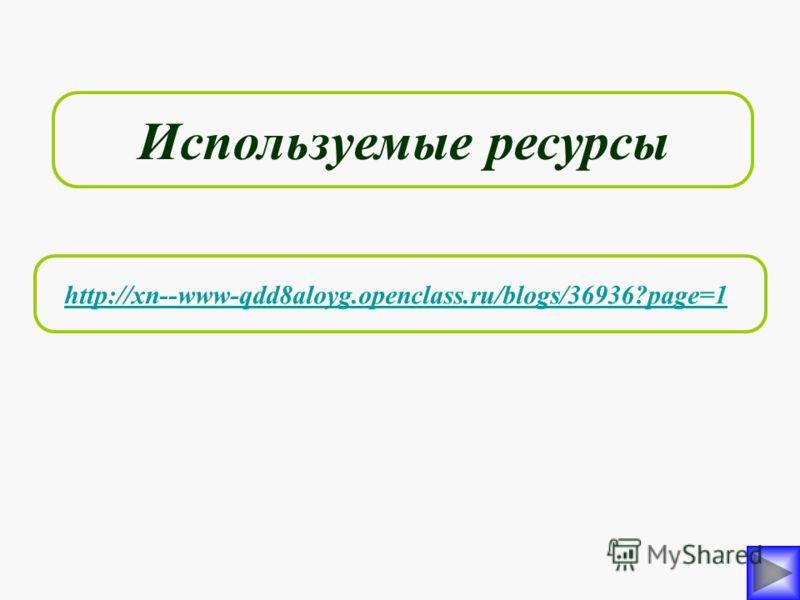 Используемые ресурсы http://xn--www-qdd8aloyg.openclass.ru/blogs/36936?page=1