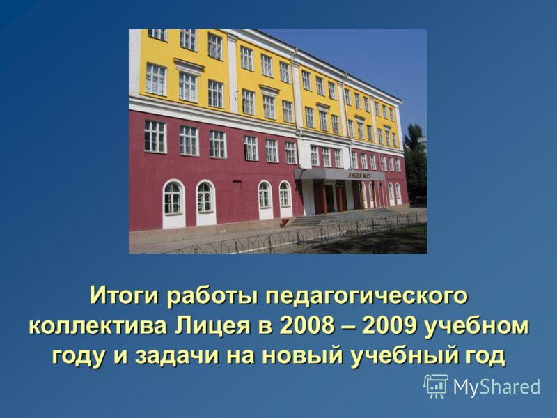 Итоги работы педагогического коллектива Лицея в 2008 – 2009 учебном году и задачи на новый учебный год