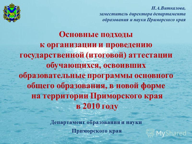 Основные подходы к организации и проведению государственной (итоговой) аттестации обучающихся, освоивших образовательные программы основного общего образования, в новой форме на территории Приморского края в 2010 году Департамент образования и науки