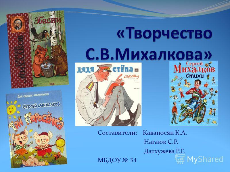 Составители: Каваносян К.А. Нагаюк С.Р. Датхужева Р.Г. МБДОУ 34