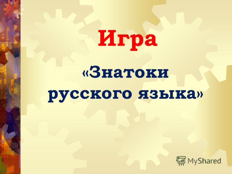 Игра «Знатоки русского языка»
