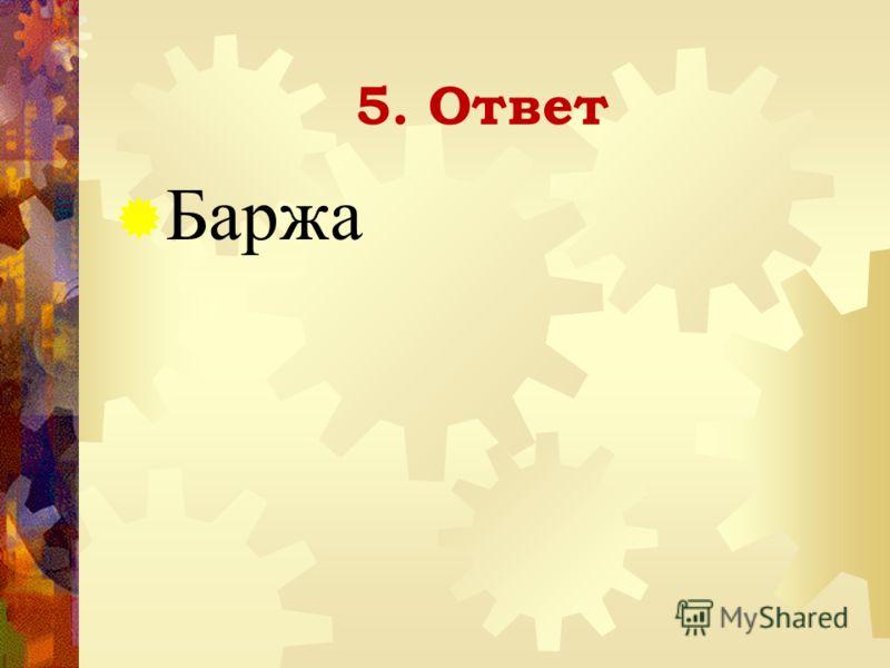 5. Ответ Баржа