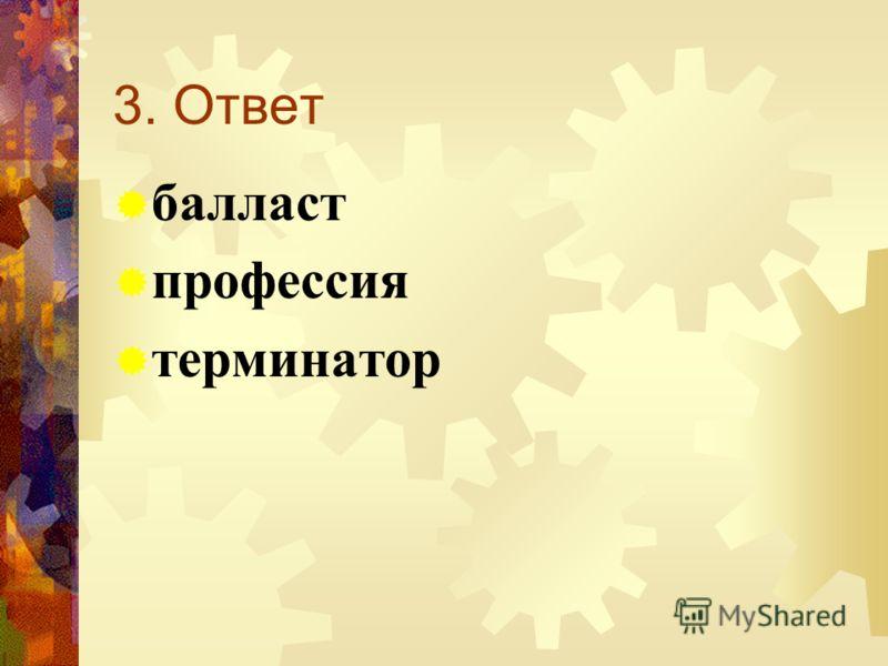 3. Ответ балласт профессия терминатор