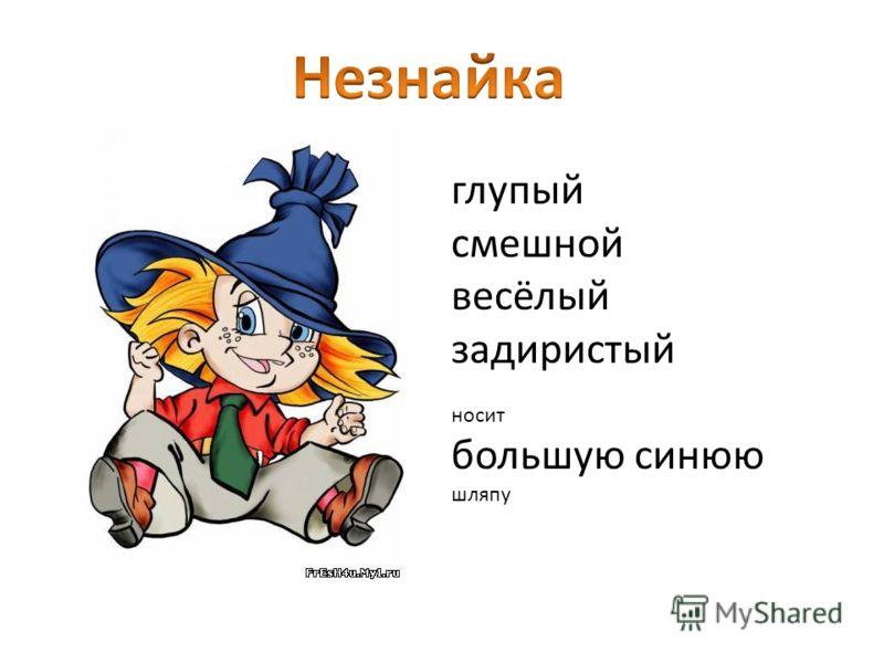 глупый смешной весёлый задиристый носит большую синюю шляпу