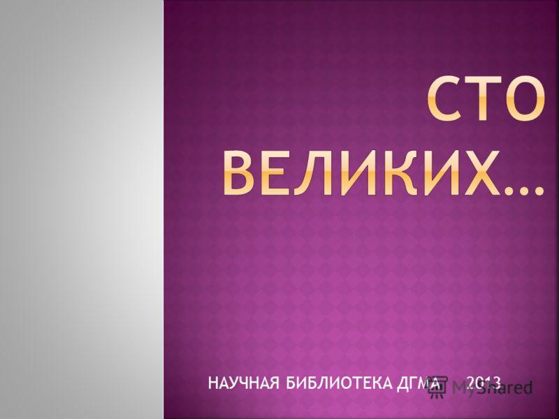 НАУЧНАЯ БИБЛИОТЕКА ДГМА 2013