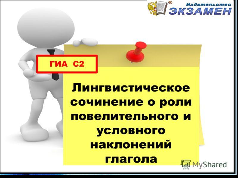 Лингвистическое сочинение о роли повелительного и условного наклонений глагола ГИА С2