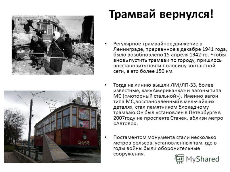 Трамвай вернулся! Регулярное трамвайное движение в Ленинграде, прерванное в декабре 1941 года, было возобновлено 15 апреля 1942-го. Чтобы вновь пустить трамваи по городу, пришлось восстановить почти половину контактной сети, а это более 150 км. Тогда