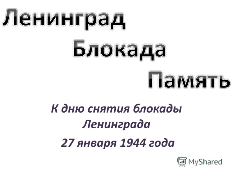 К дню снятия блокады Ленинграда 27 января 1944 года
