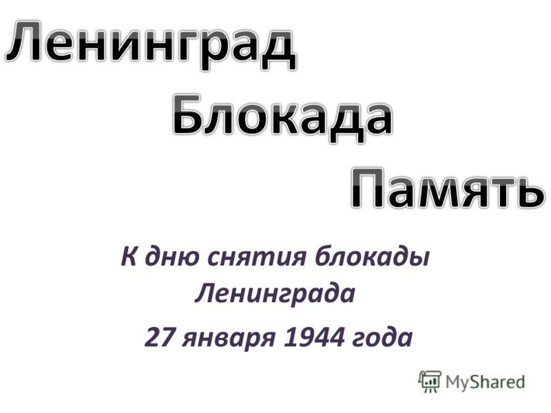 Презентация Снятие Блокады Ленинграда