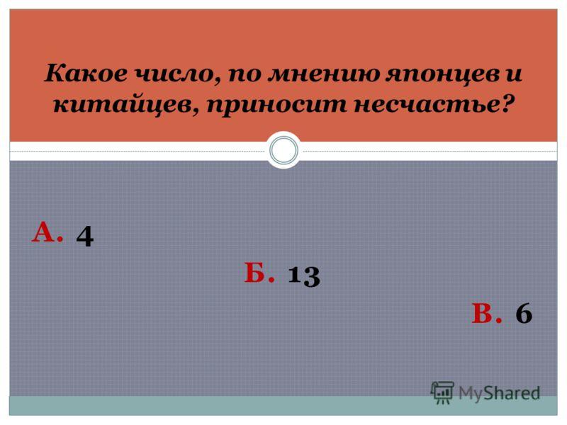 А. 4 Б. 13 В. 6 Какое число, по мнению японцев и китайцев, приносит несчастье?