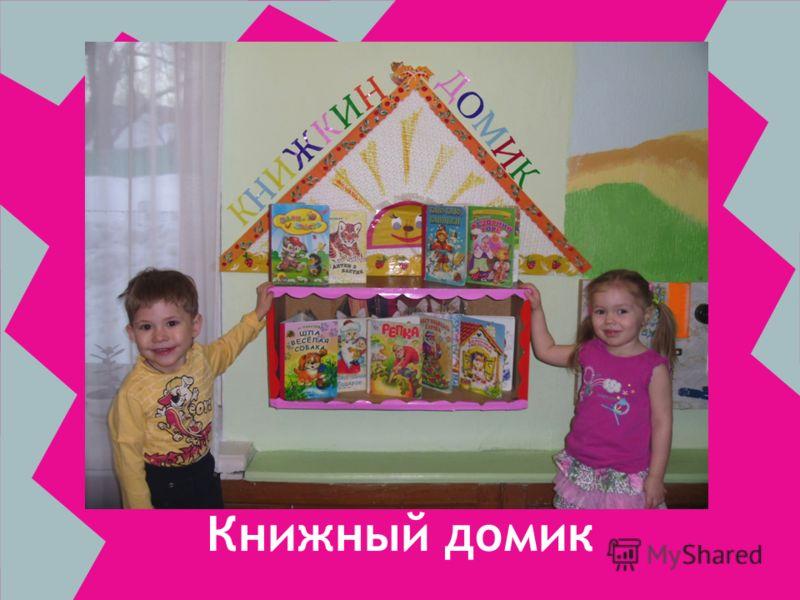 Книжный домик