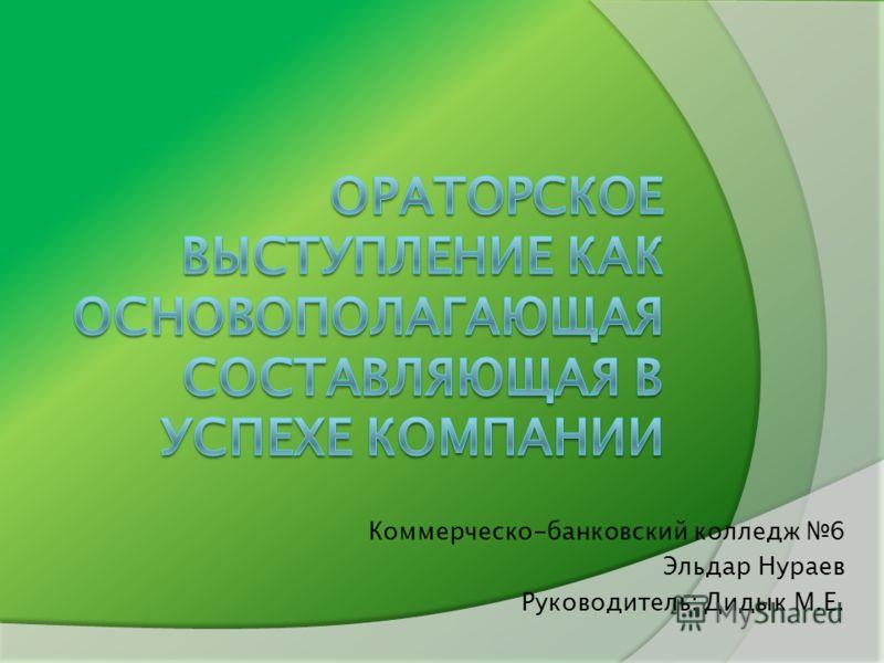 Коммерческо-банковский колледж 6 Эльдар Нураев Руководитель: Дидык М.Е.