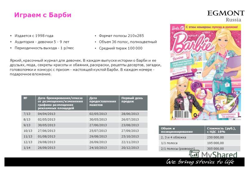 Играем с Барби Издается с 1998 года Аудитория девочки 5 - 9 лет Периодичность выхода 1 р/мес Яркий, красочный журнал для девочек. В каждом выпуске истории о Барби и ее друзьях, мода, секреты красоты и обаяния, раскраски, рецепты десертов, загадки, го