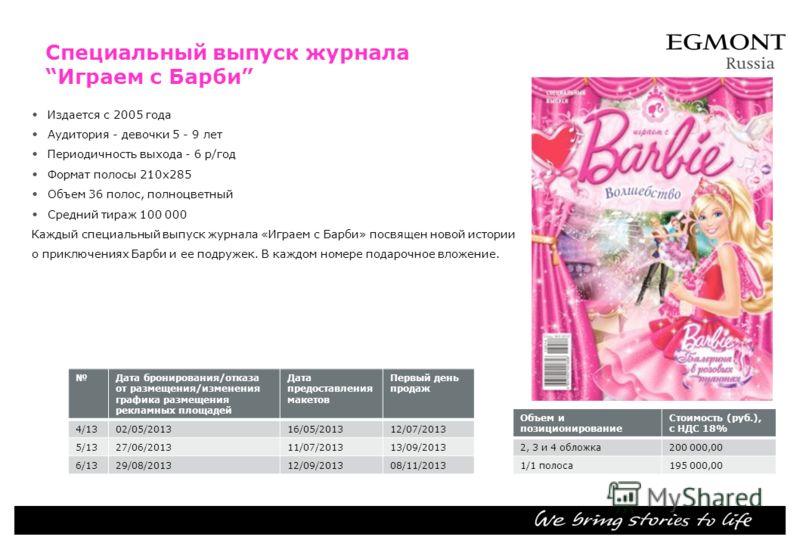 Специальный выпуск журнала Играем с Барби Издается с 2005 года Аудитория девочки 5 - 9 лет Периодичность выхода 6 р/год Формат полосы 210х285 Объем 36 полос, полноцветный Средний тираж 100 000 Каждый специальный выпуск журнала «Играем с Барби» посвящ