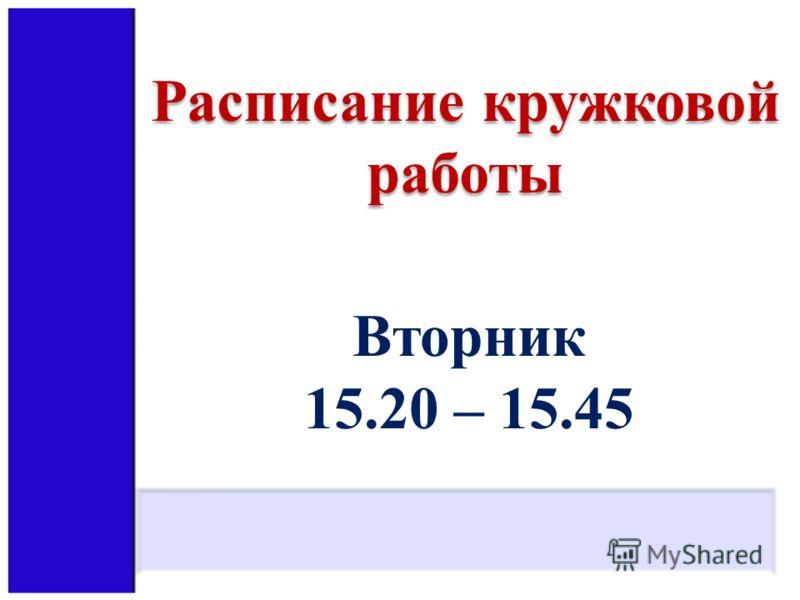 Расписание кружковой работы Вторник 15.20 – 15.45
