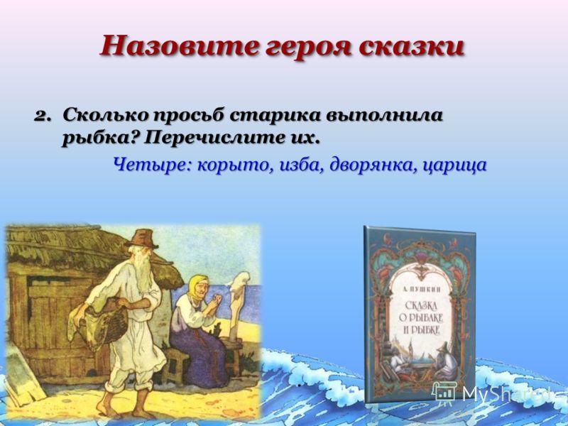 . Назовите героя сказки 1. Кто исполнял желания бедного старика? Из какой сказки эти персонажи? Сказка о рыбаке и рыбке