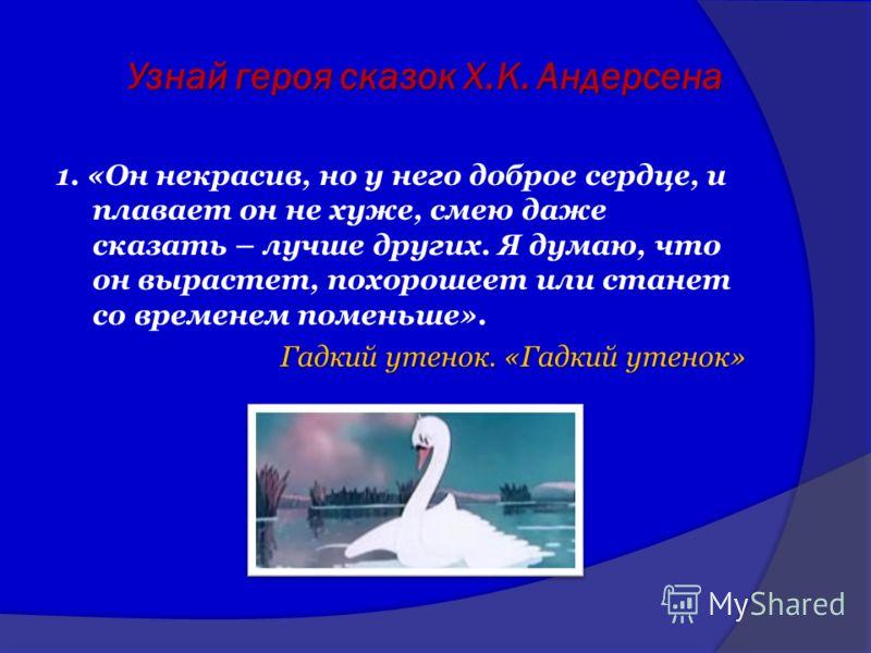 « УЗНАЙ ГЕРОЯ СКАЗОК Х.К. АНДЕРСЕНА»