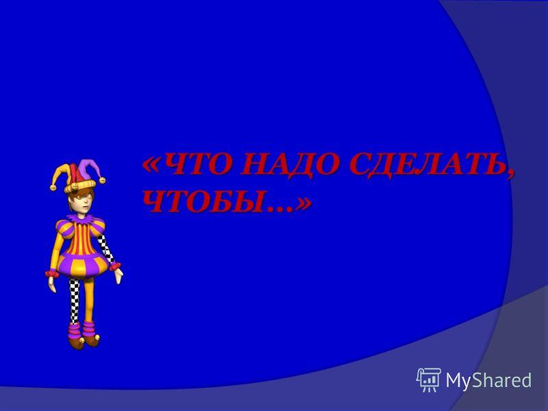 Узнай героя сказок Х.К. Андерсена Узнай героя сказок Х.К. Андерсена 8. «Одет он чудесно: на нем шелковый кафтан, только нельзя сказать какого он цвета – он отливает то голубым, то зеленым, то красным, смотря по тому, в какую сторону повернется… Под м