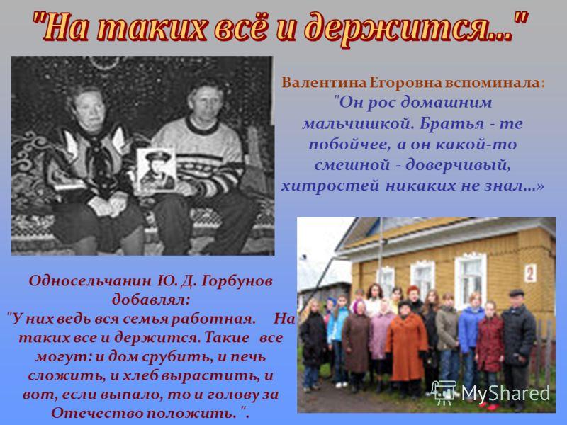 Валентина Егоровна вспоминала: