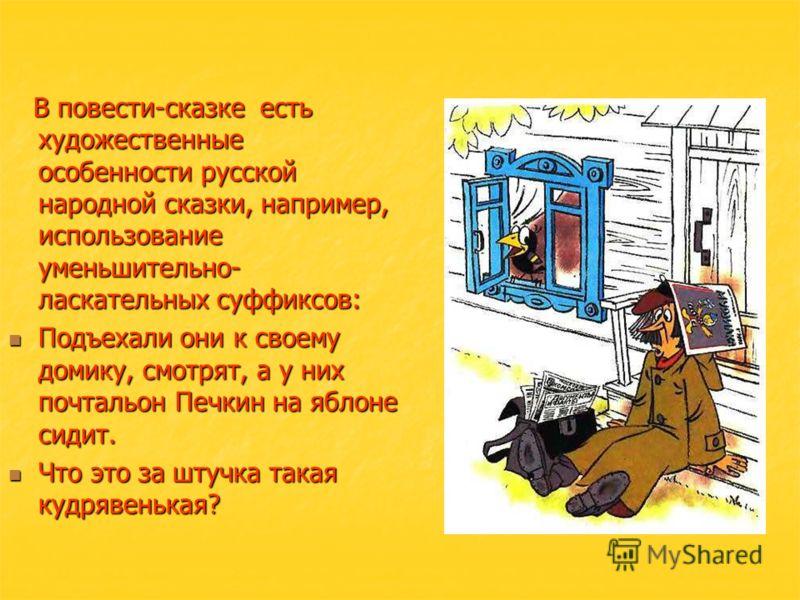 В повести-сказке есть художественные особенности русской народной сказки, например, использование уменьшительно- ласкательных суффиксов: В повести-сказке есть художественные особенности русской народной сказки, например, использование уменьшительно-