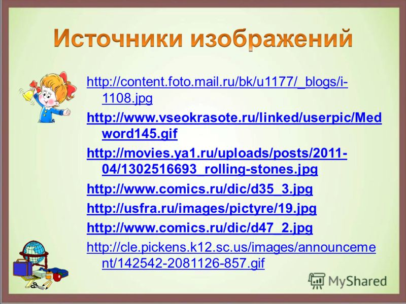 http://content.foto.mail.ru/bk/u1177/_blogs/i- 1108.jpg http://www.vseokrasote.ru/linked/userpic/Med word145.gif http://movies.ya1.ru/uploads/posts/2011- 04/1302516693_rolling-stones.jpg http://www.comics.ru/dic/d35_3.jpg http://usfra.ru/images/picty