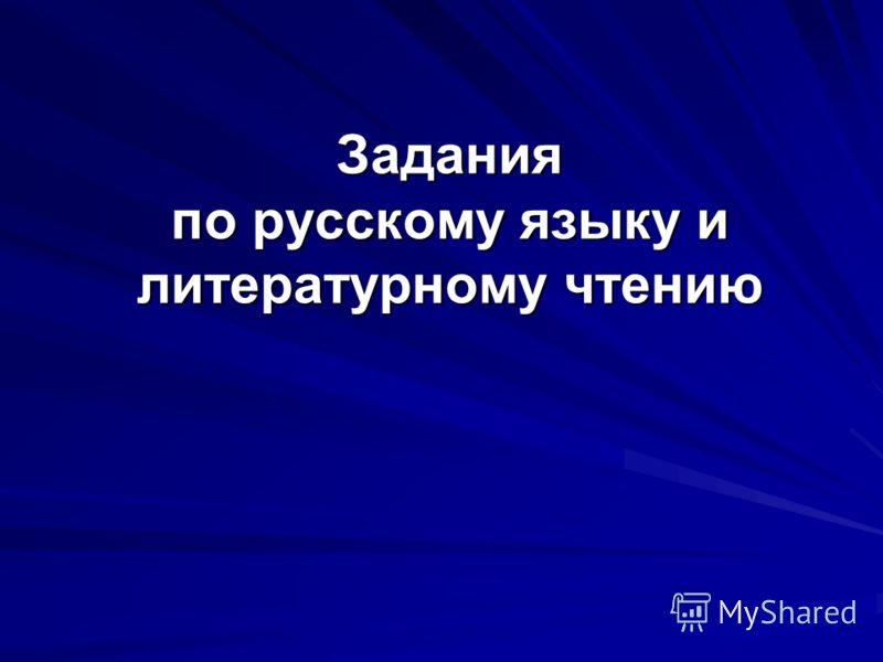 Задания по русскому языку и литературному чтению