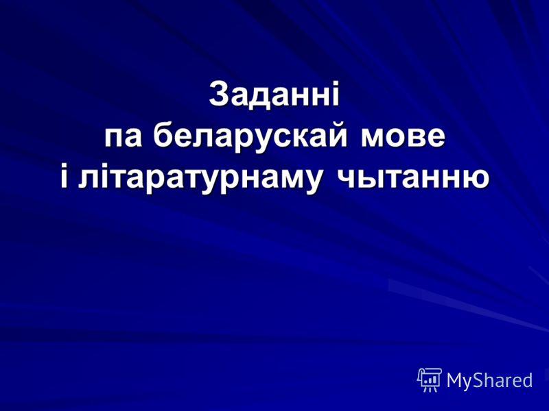 Заданні па беларускай мове і літаратурнаму чытанн ю