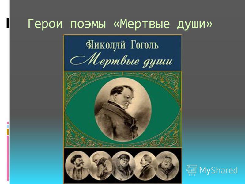 Герои поэмы «Мертвые души»