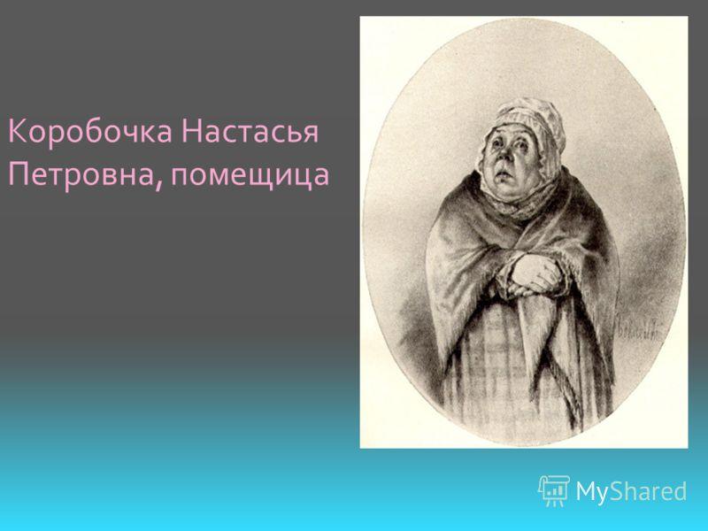 Коробочка Настасья Петровна, помещица