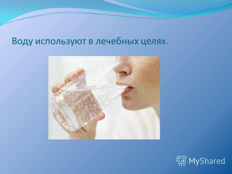 Воду используют в лечебных целях.