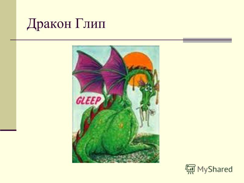 Дракон Глип