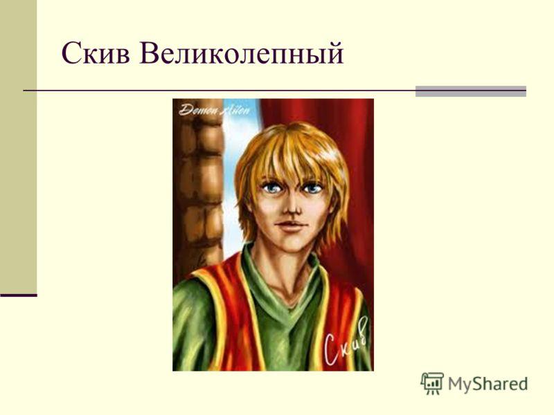 Скив Великолепный
