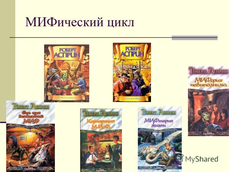 МИФический цикл