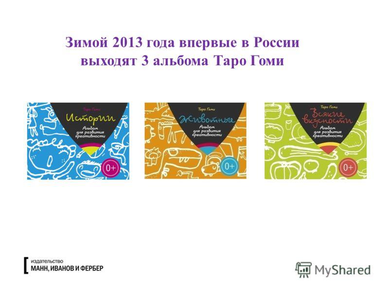 Зимой 2013 года впервые в России выходят 3 альбома Таро Гоми