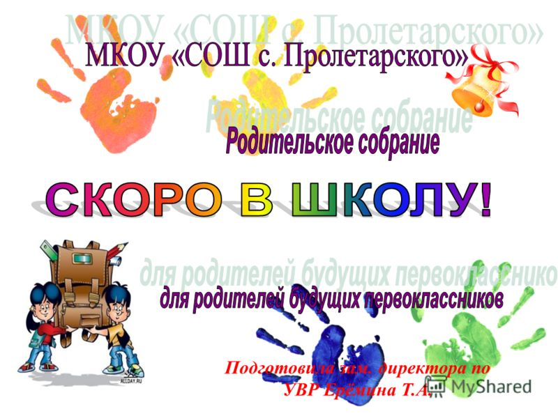 Подготовила зам. директора по УВР Ерёмина Т.А.
