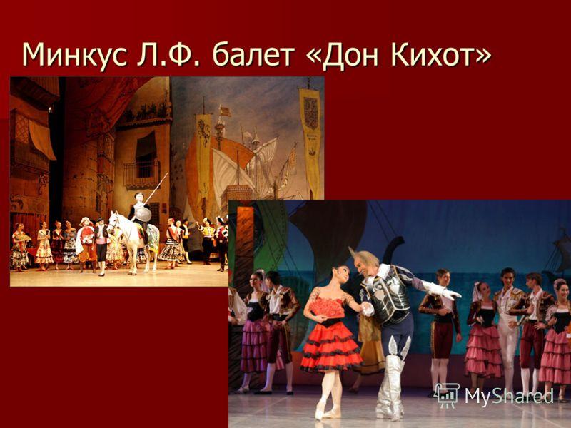 Минкус Л.Ф. балет «Дон Кихот»