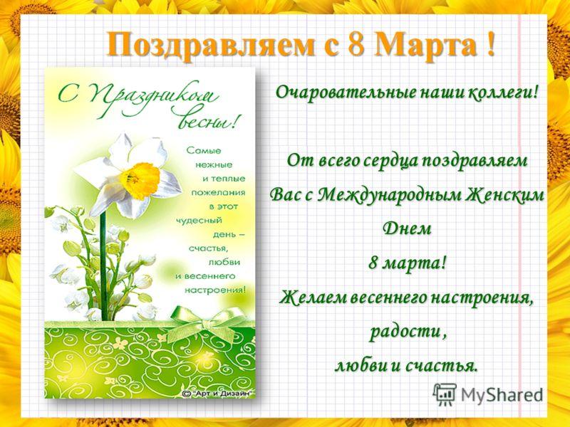 Поздравляем с 8 Марта ! Очаровательные наши коллеги! От всего сердца поздравляем Вас с Международным Женским Днем 8 марта! Желаем весеннего настроения, радости, радости, любви и счастья.