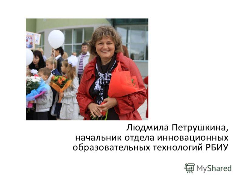 Людмила Петрушкина, начальник отдела инновационных образовательных технологий РБИУ