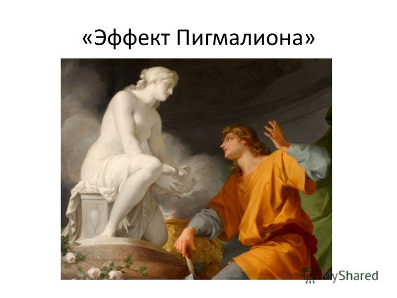 «Эффект Пигмалиона»