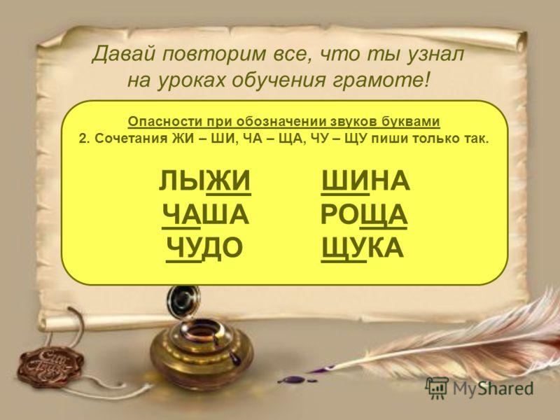 спиши текст вставь пропущенные буквы подчеркни знакомые орфограммы