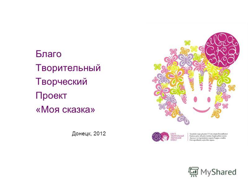 Благо Творительный Творческий Проект «Моя сказка» Донецк, 2012