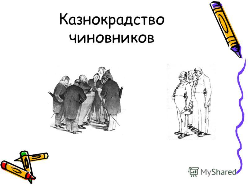 Казнокрадство чиновников