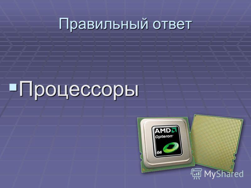 Правильный ответ Процессоры Процессоры