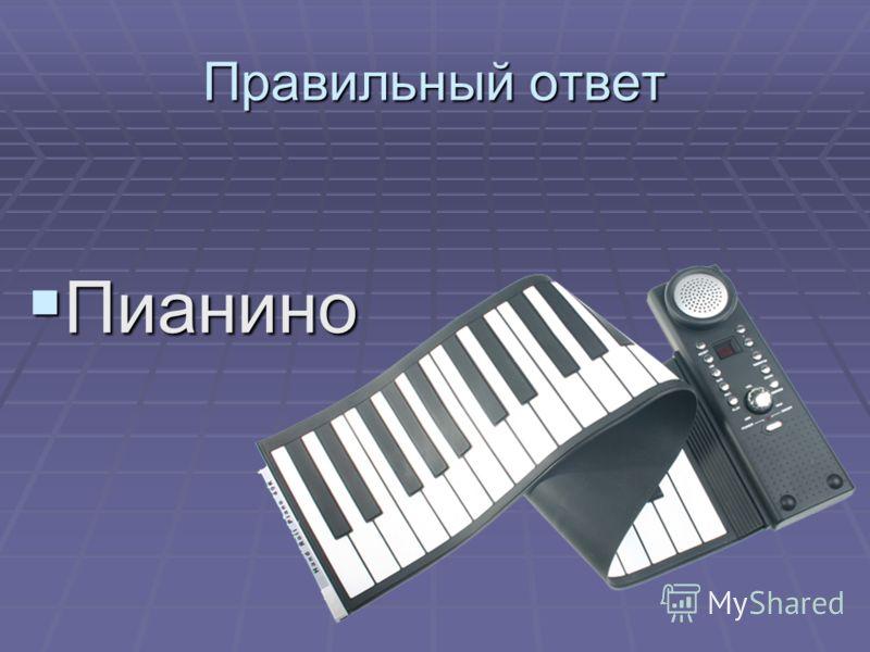 Правильный ответ Пианино Пианино