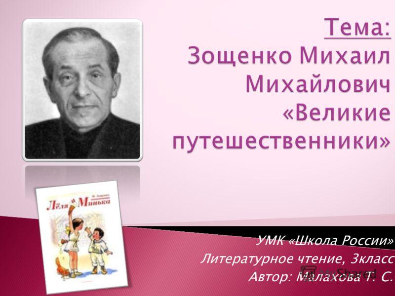 УМК «Школа России» Литературное чтение, 3класс Автор: Малахова Т. С.