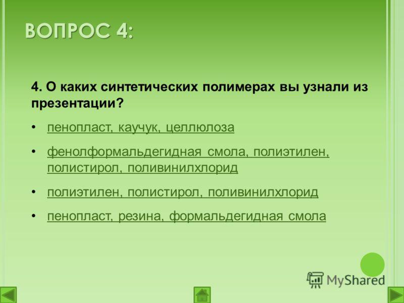 4. О каких синтетических полимерах вы узнали из презентации? пенопласт, каучук, целлюлоза фенолформальдегидная смола, полиэтилен, полистирол, поливинилхлоридфенолформальдегидная смола, полиэтилен, полистирол, поливинилхлорид полиэтилен, полистирол, п