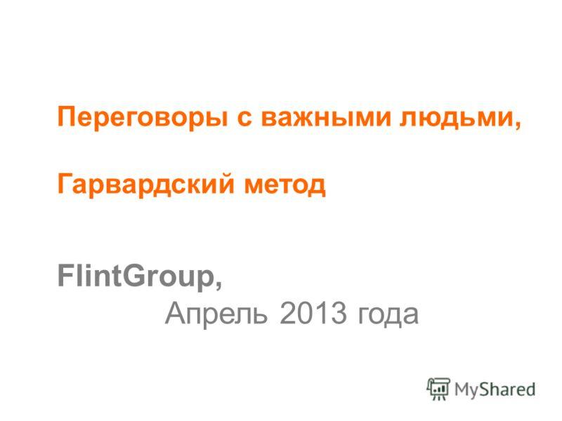 Переговоры с важными людьми, Гарвардский метод FlintGroup, Апрель 2013 года