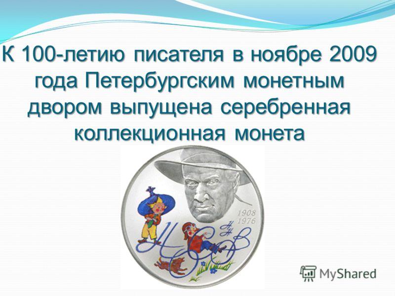 К 100-летию писателя в ноябре 2009 года Петербургским монетным двором выпущена серебренная коллекционная монета